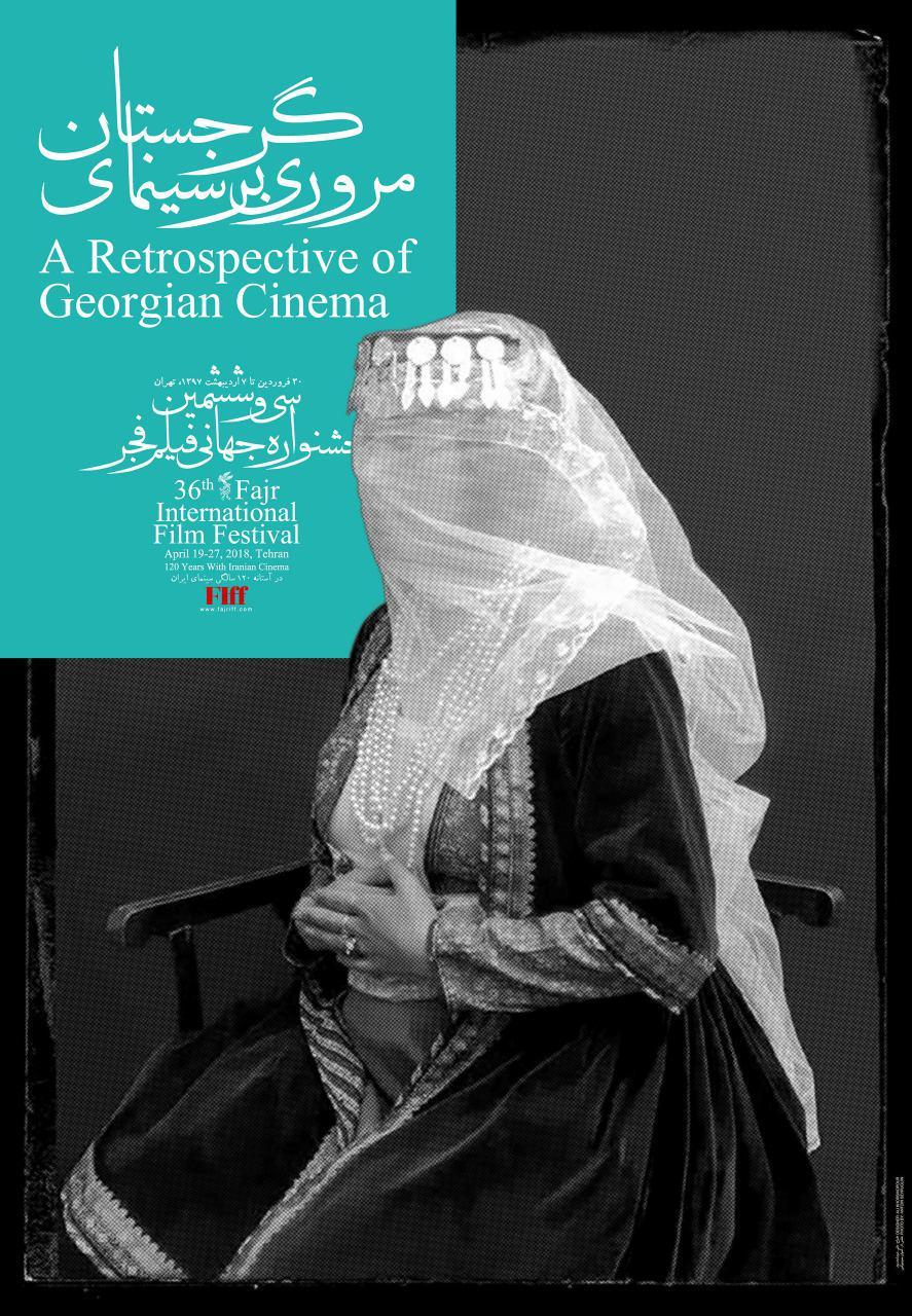 سینمای گرجستان در جشنواره جهانی فیلم فجر مرور میشود/ حضور یک فیلم با بازیگر ایرانی