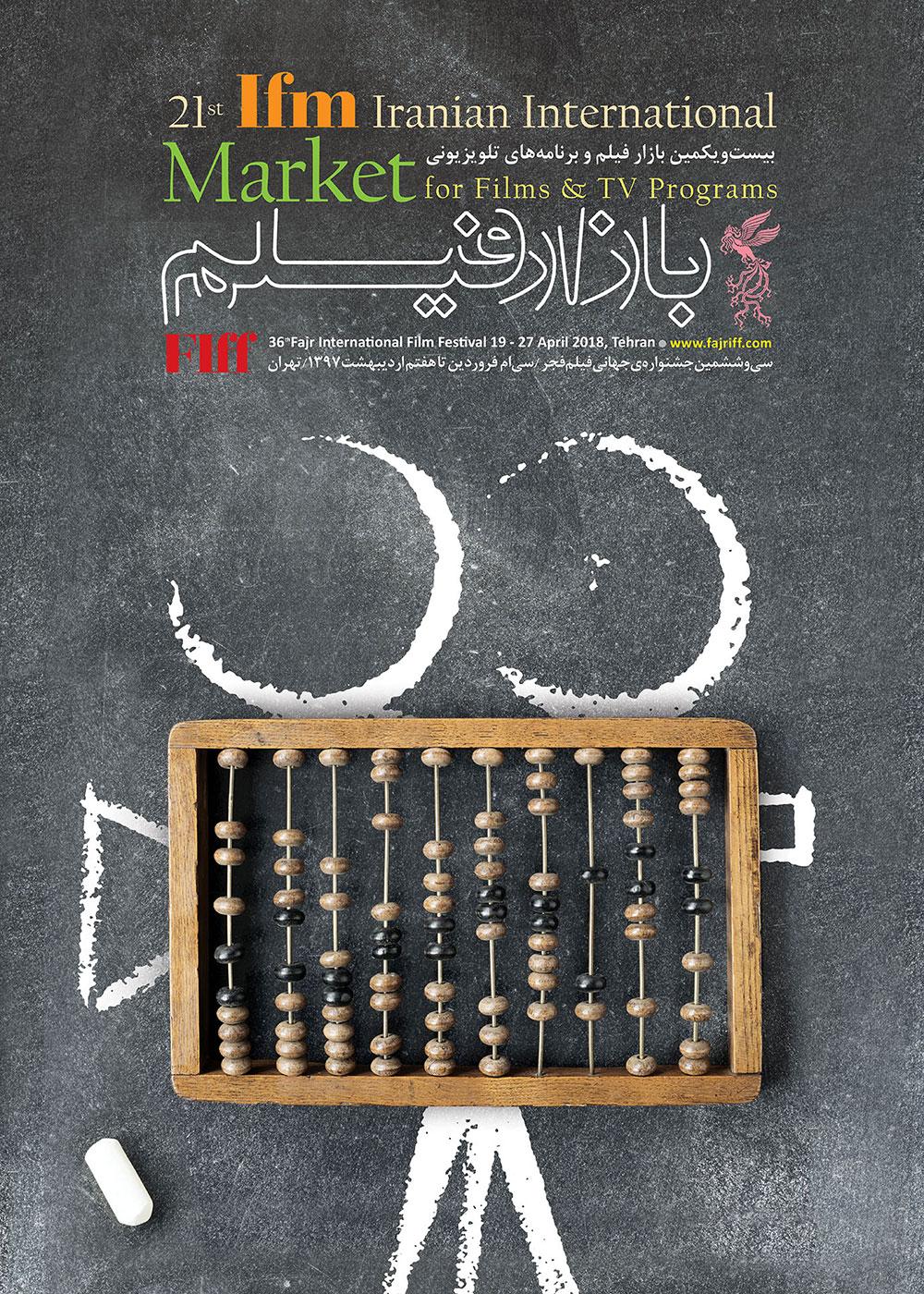 برپایی بازار فیلم سیوششمین جشنواره جهانی فیلم فجر با ۴۲ غرفه/ نشستهای تخصصی برگزار میشود