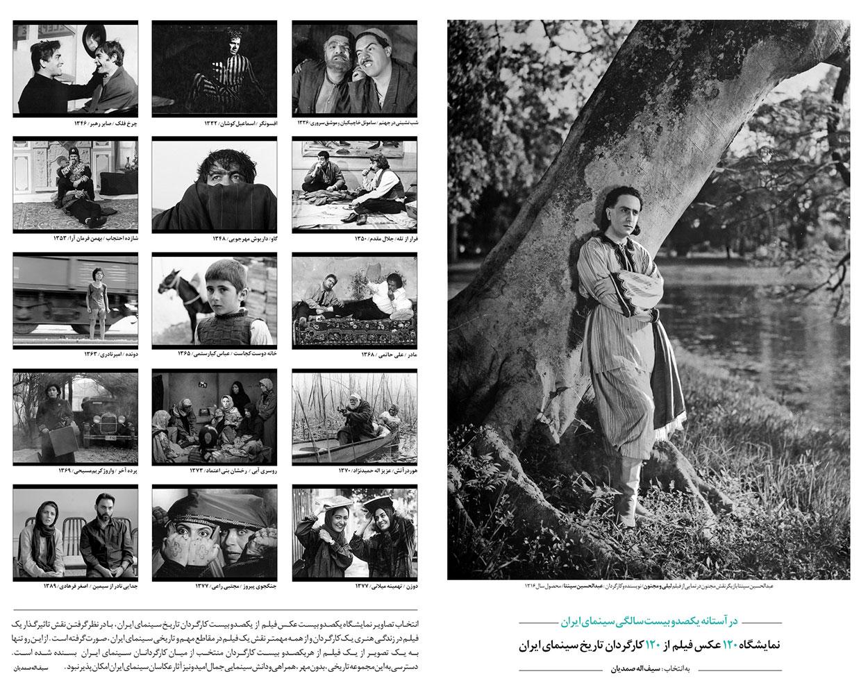 ۱۲۰ سال تاریخ سینمای ایران با ۱۲۰ عکس مرور میشود/ پوسترهای ۳ دوره فجر جهانی روی دیوار میرود