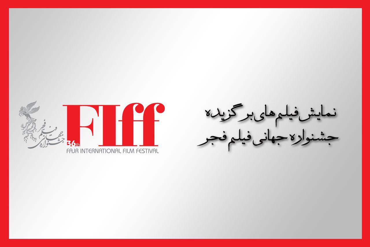 نمایش فیلمهای برگزیده جشنواره جهانی فیلم فجر در ایستگاه پایانی