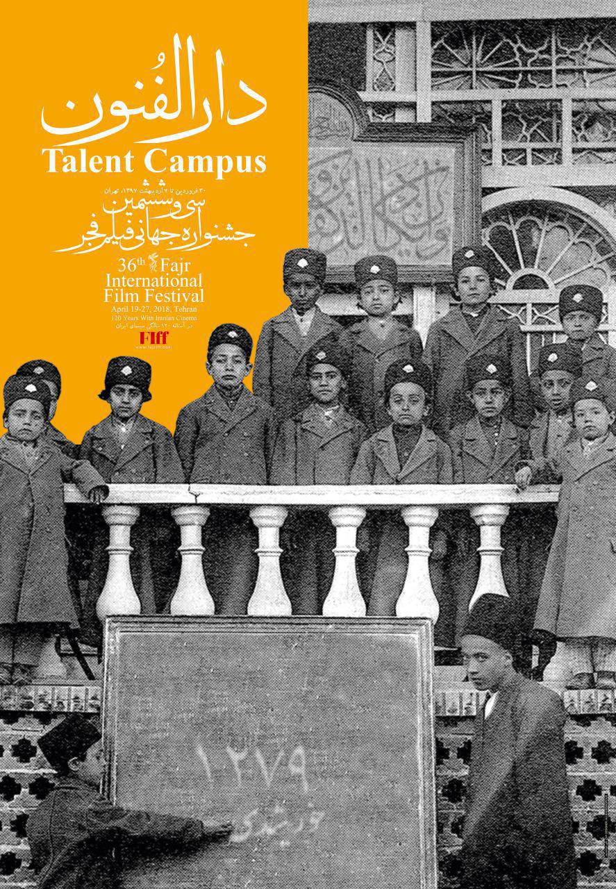 حضور ۱۱۰ دانشجو در دارالفنون جشنواره جهانی فیلم فجر/ جزییات کلاسها اعلام شد