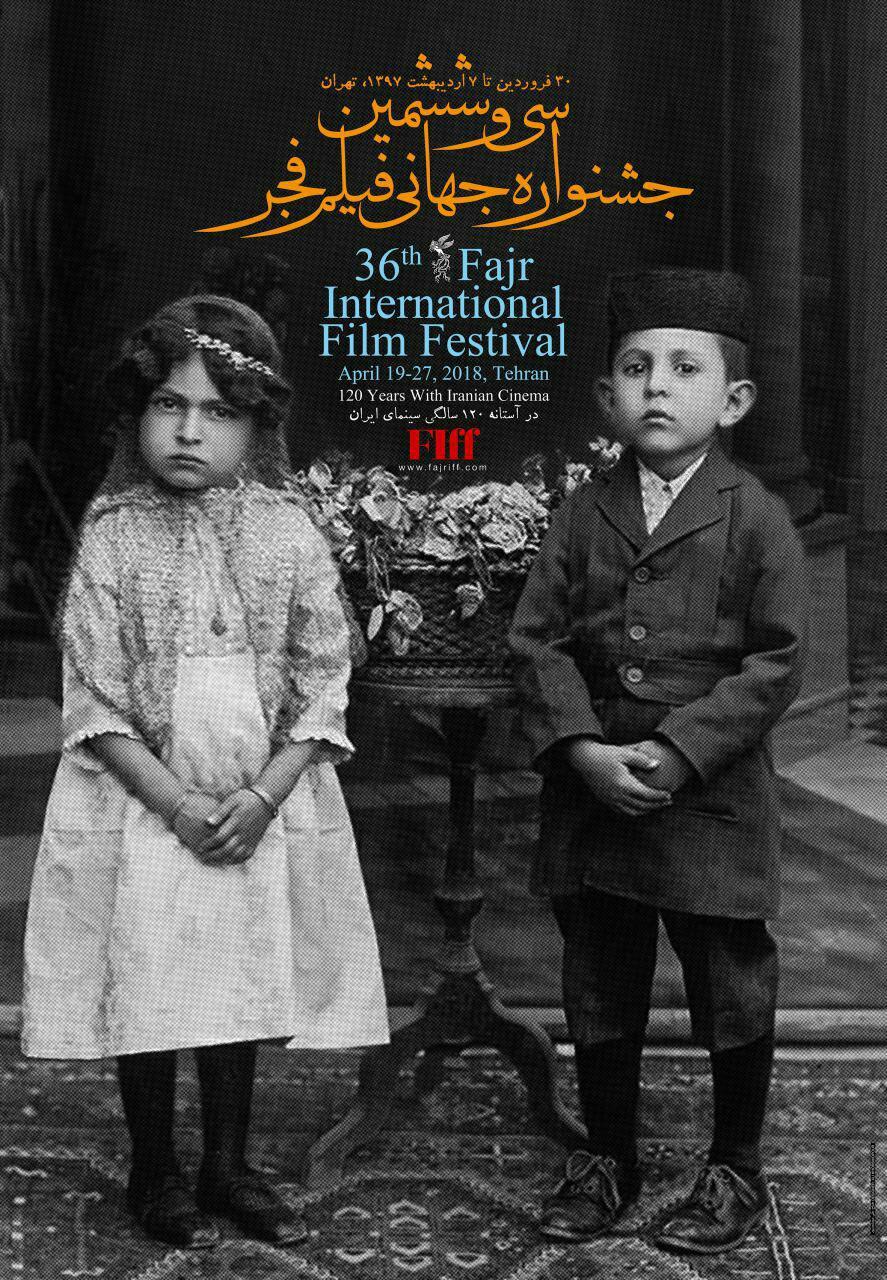 برنامه پرزنت های روز دوم جشنواره جهانی فیلم فجر/ مستندسازها می آیند