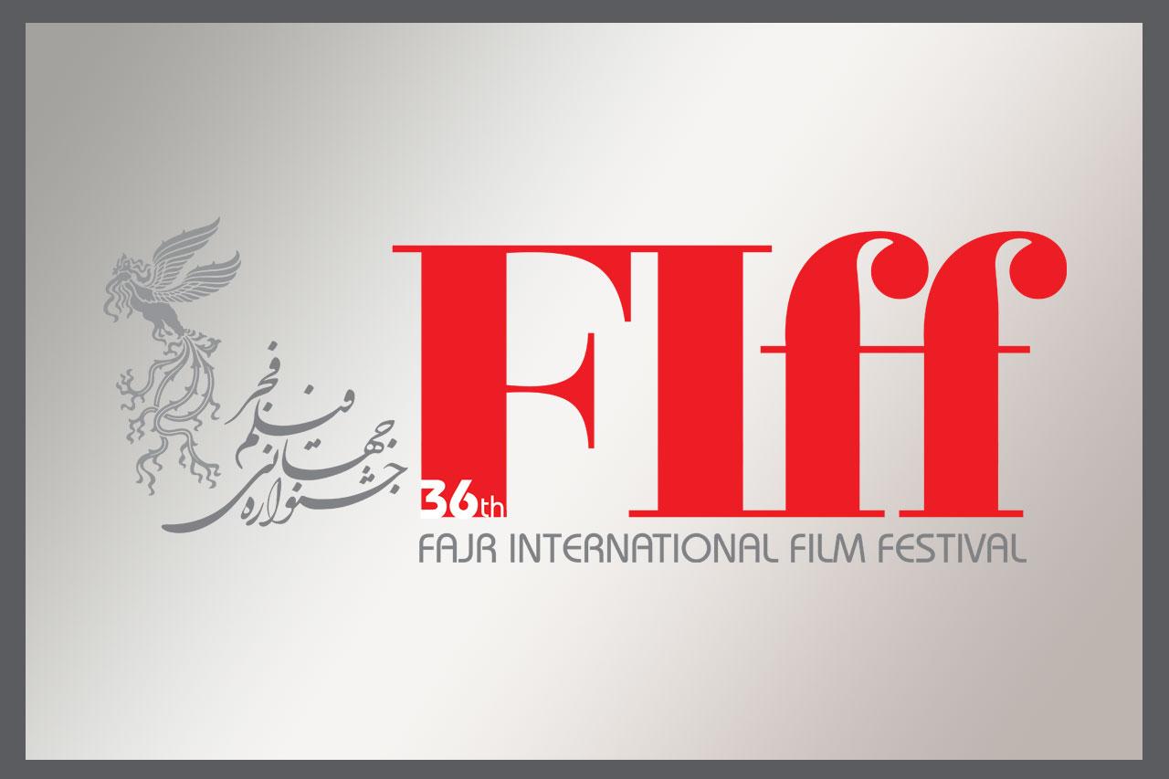 برنامه نمایش فیلمهای جشنواره فیلم فجر در دانشگاه صداوسیما و دانشکده سینماتئاتر