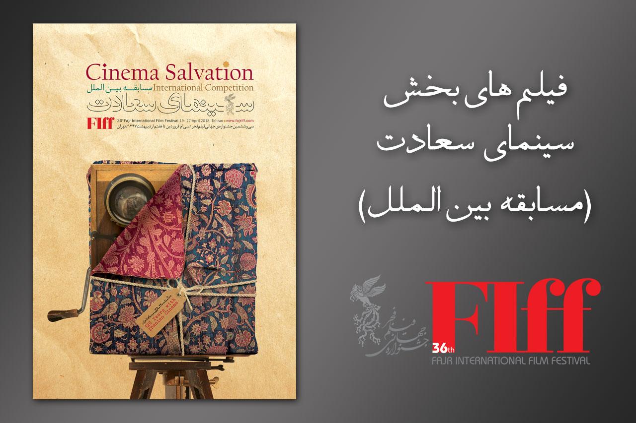 فیلمهای ایرانی حاضر در بخش مسابقه بینالملل جشنواره جهانی فیلم فجر معرفی شدند
