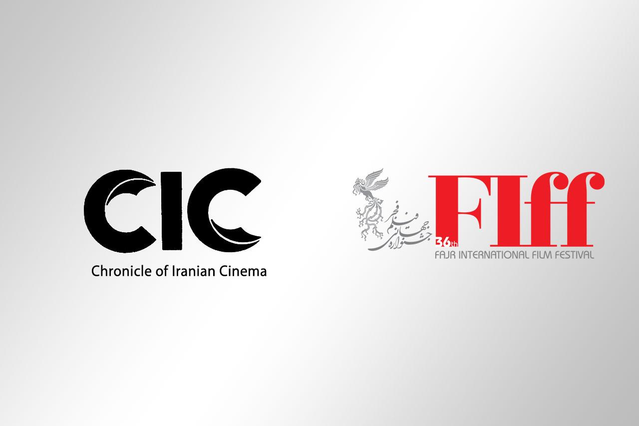 پایگاه «تاریخ نگاری سینمای ایران» در جشنواره جهانی فیلم فجر رونمایی میشود