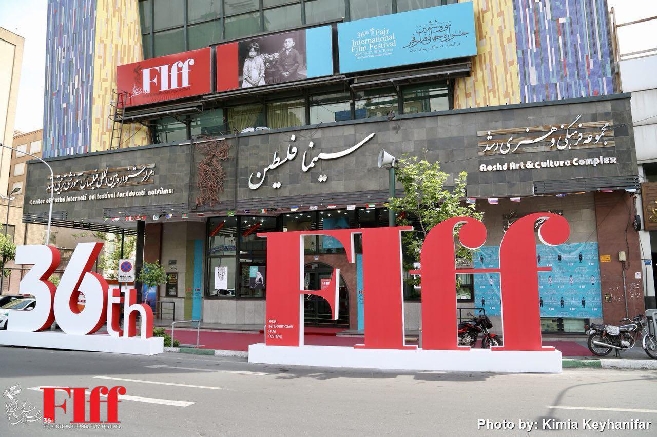 رونق سینما فلسطین در جشنواره جهانی فیلم فجر/ حضور داوران