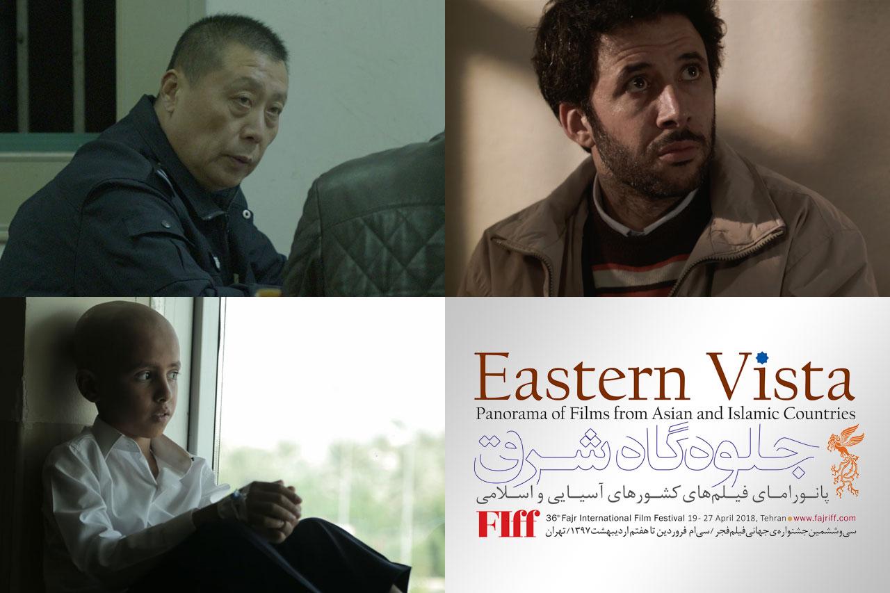 فیلمهای کوتاه خارجی بخش «جلوهگاه شرق» جشنواره جهانی فجر اعلام شد/ حضور پرافتخارهای جهان