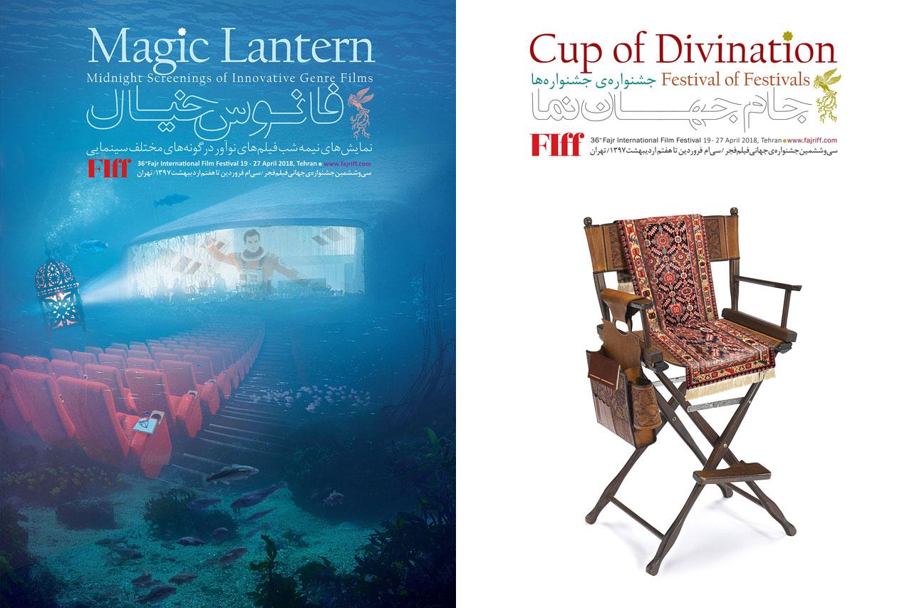 فیلمهای «فانوس خیال» و «جشنواره جشنواره ها» اعلام شدند/ رونمایی از چند فیلم ایرانی
