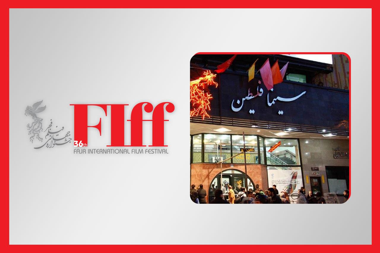 روزانه یک سانس ویژه در سینما فلسطین برای اهالی رسانه اختصاص یافت