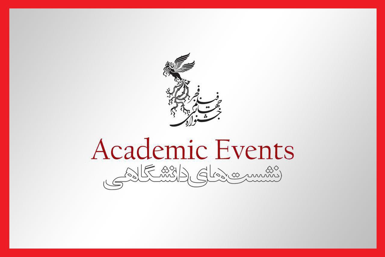 اعلام برنامههای بخش علمی و دانشگاهی در روز چهارم جشنواره جهانی فیلم فجر