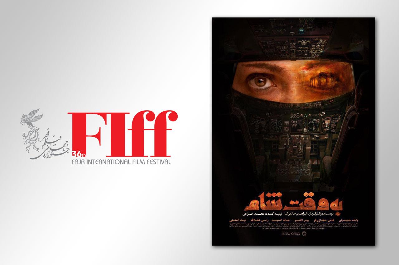 اکران ویژه «به وقت شام» برای ناشنوایان در جشنواره جهانی فیلم فجر