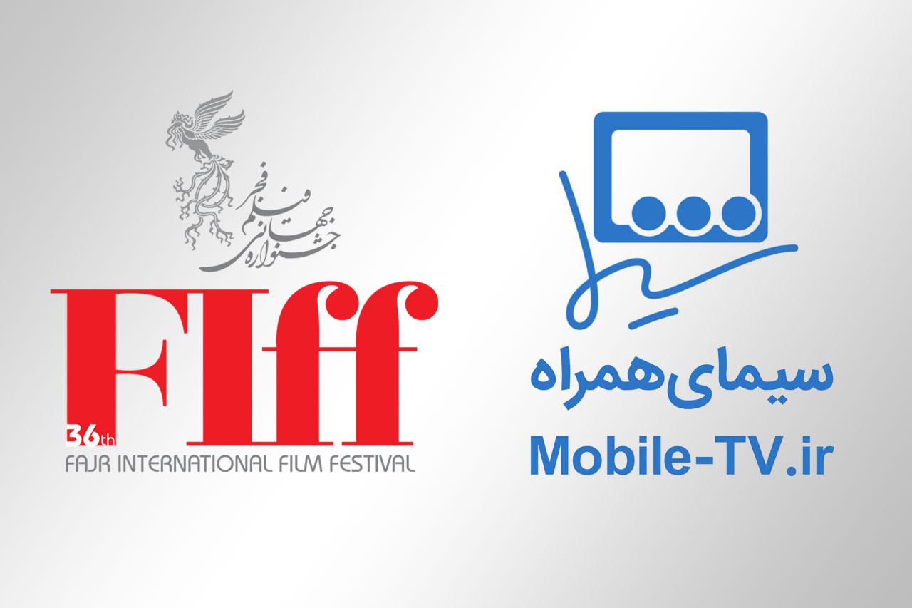 تماشای همزمان اختتامیه جشنواره جهانی فیلم فجر از سیمای همراه