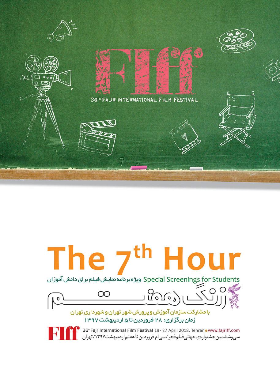 ۱۱ فیلم بخش «زنگ هفتم» جشنواره جهانی فیلم فجر اعلام شد/ معرفی آثار ایرانی
