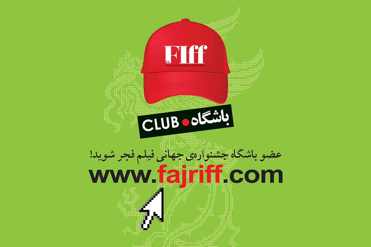 ثبتنام باشگاه جشنواره جهانی فیلم فجر آغاز شد