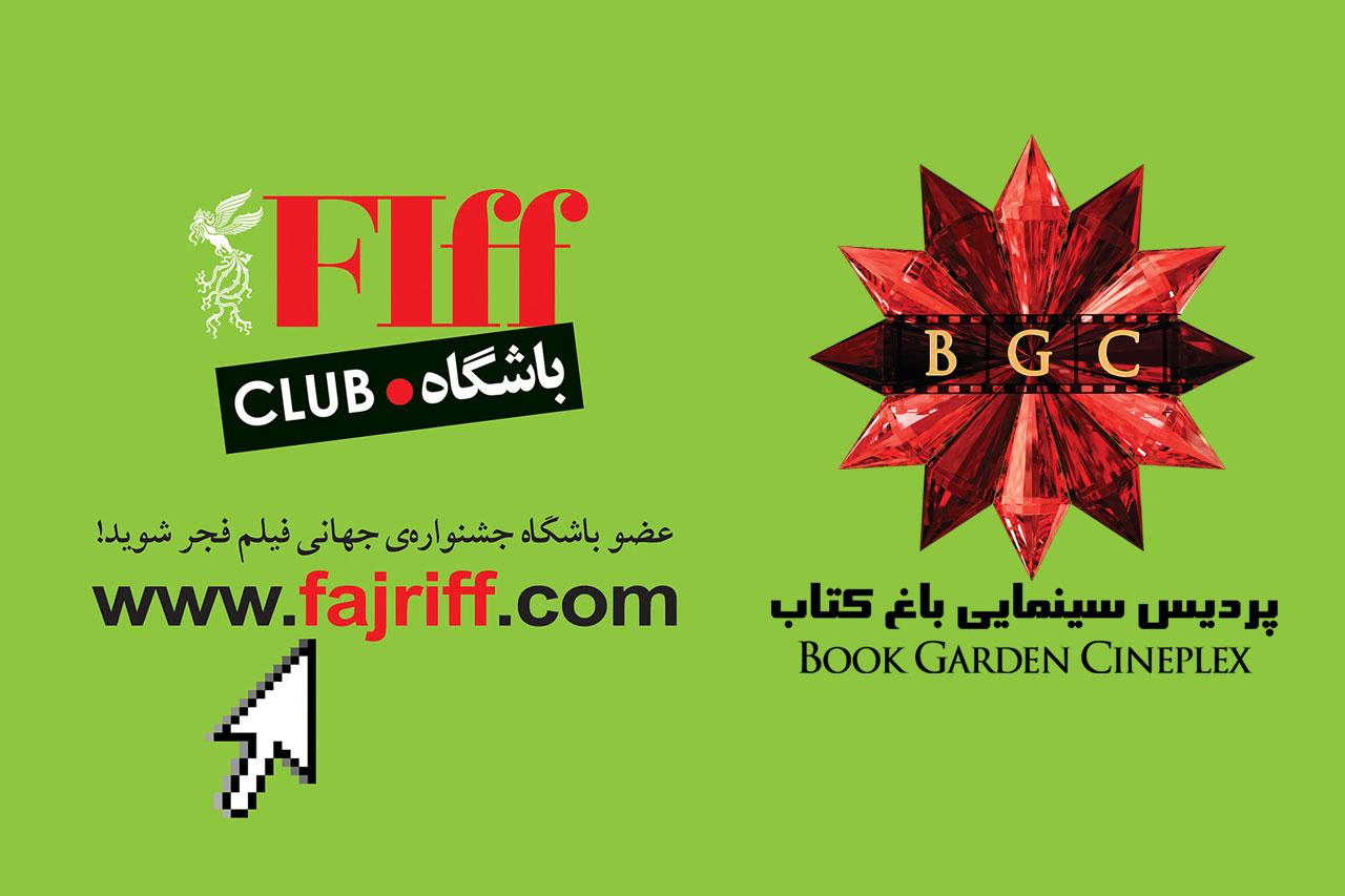 تسهیلات ویژه برای اعضای باشگاه مخاطبان جشنواره جهانی فیلم فجر/ دو روز در هفته در باغ کتاب نیم بها فیلم ببینید