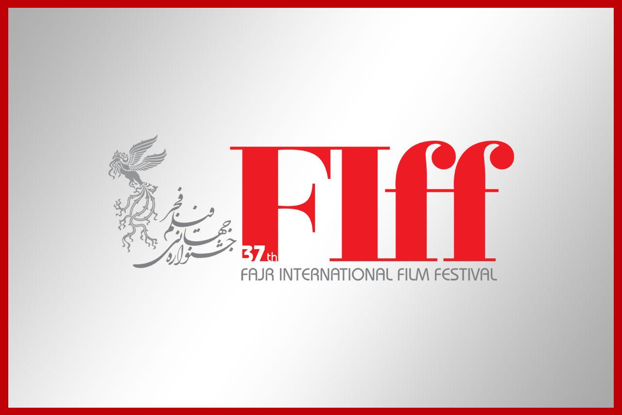 حضور ۲۵ فیلم ایرانی در بخش نمایش بازار سیوهفتمین جشنواره جهانی فیلم فجر