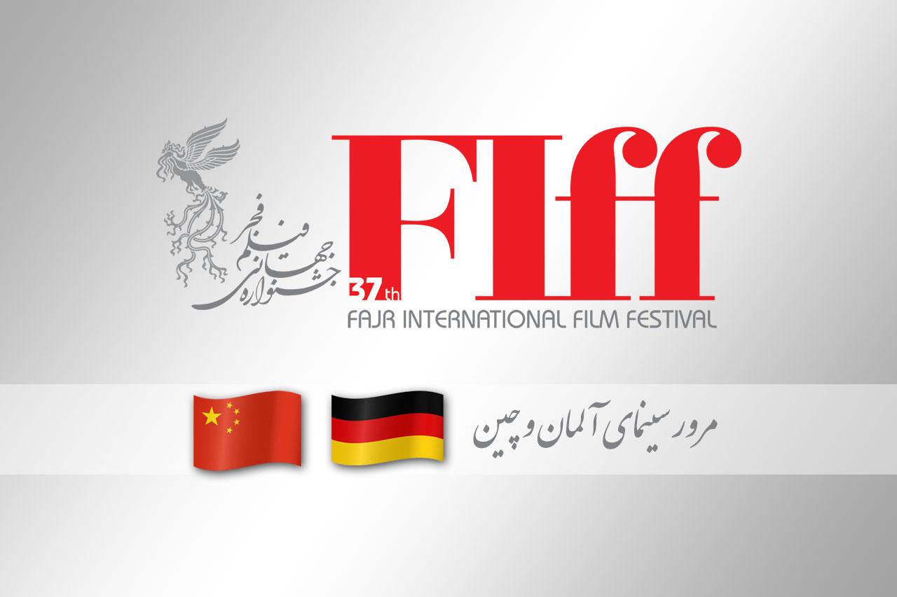 مرور سینمای آلمان و چین در سیوهفتمین جشنواره جهانی فیلم فجر