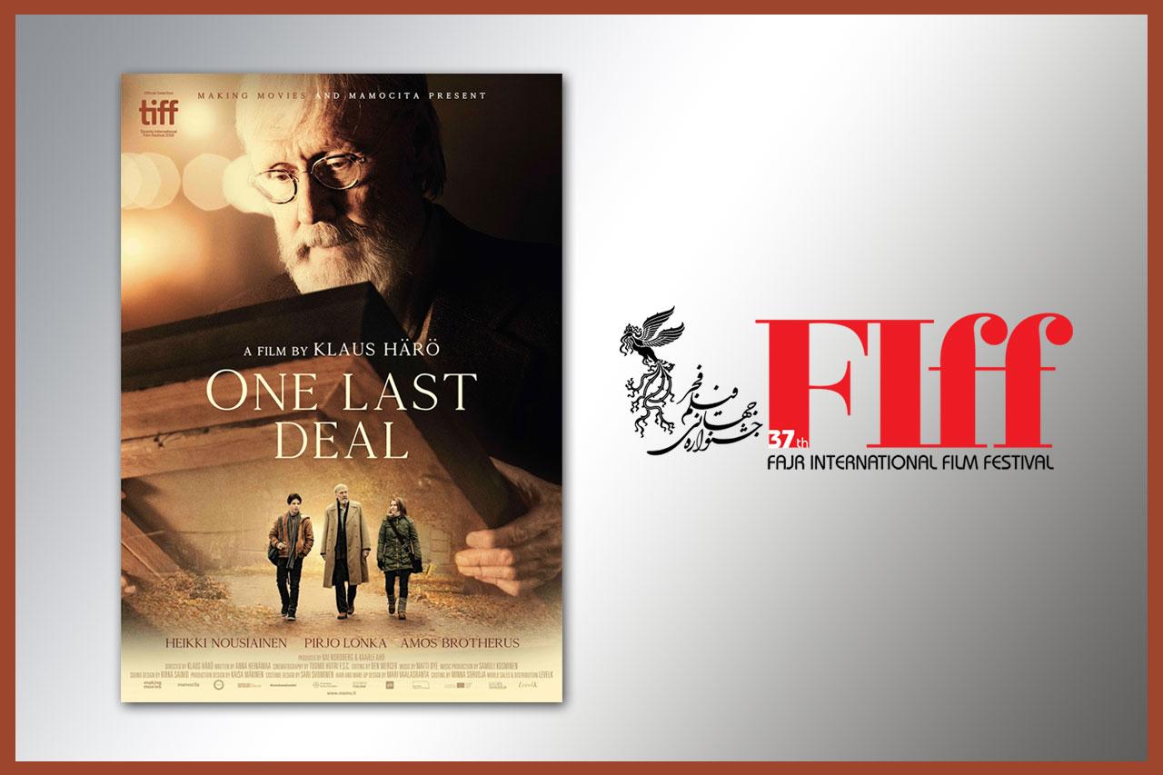 «آخرین معامله» در «جام جهان نما»ی جشنواره جهانی فیلم فجر