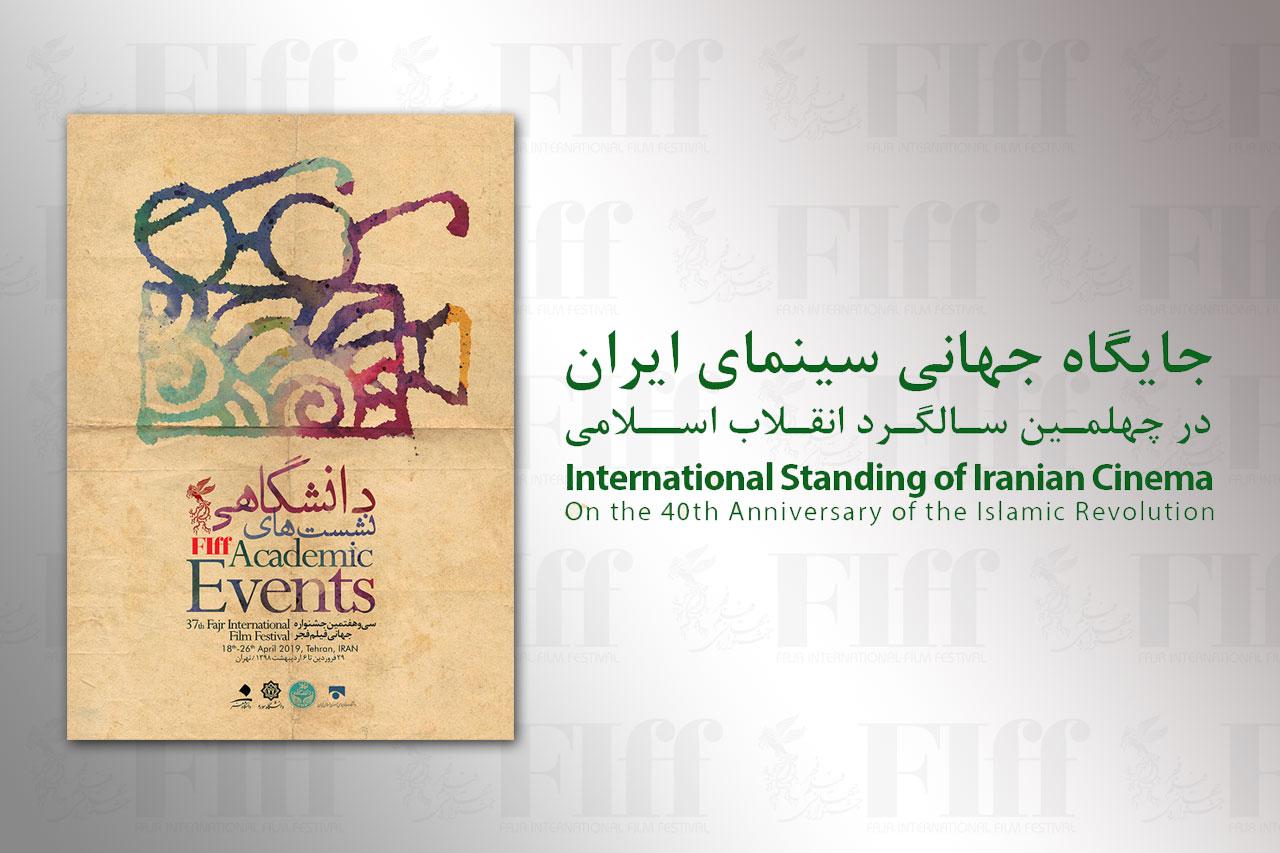 واکاوی «جایگاه جهانی سینمای ایران در چهلمین سالگرد انقلاب اسلامی»