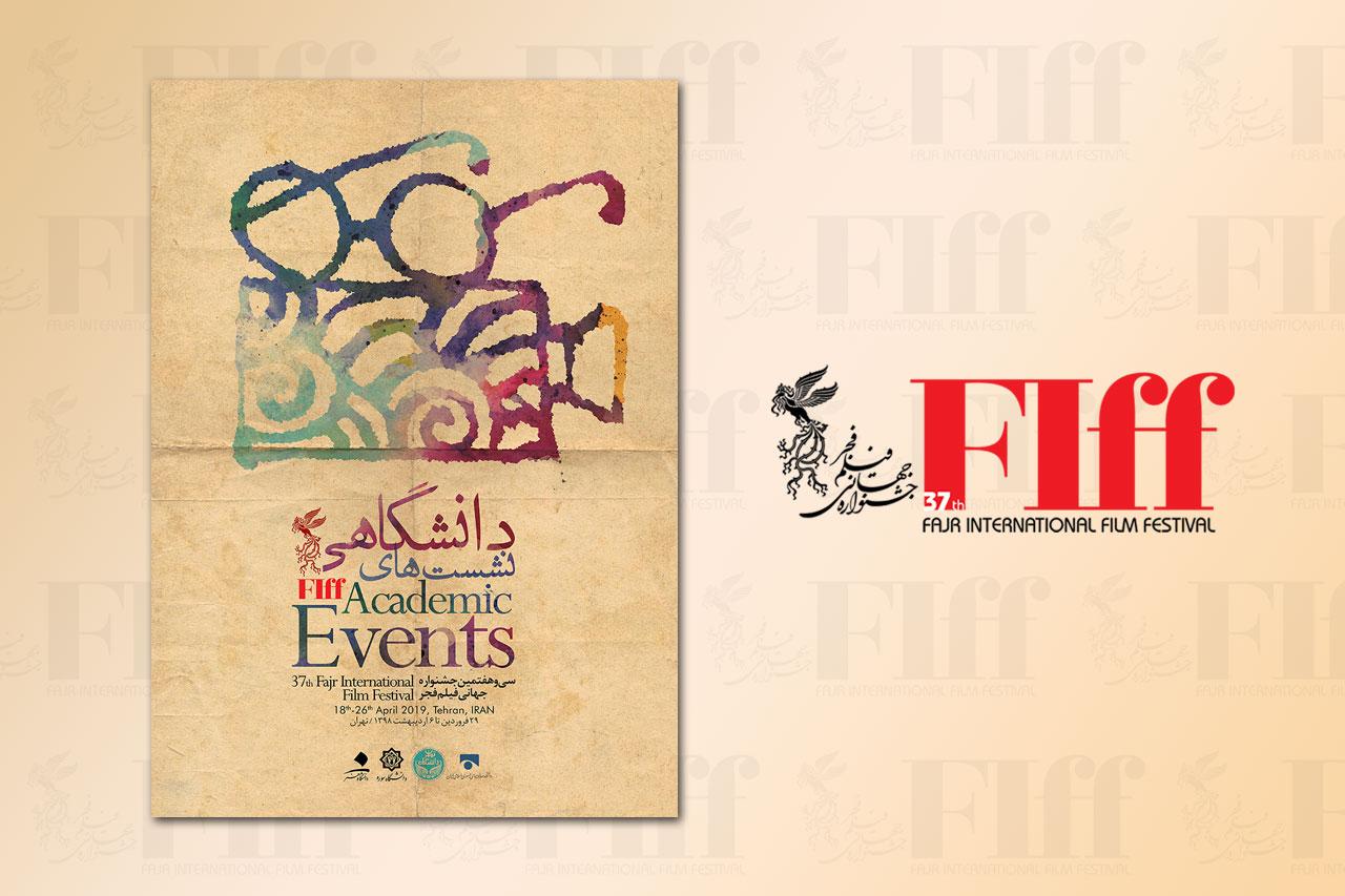 معرفی چهار نفر از سخنرانان بخش علمی و دانشگاهی جشنواره جهانی فیلم فجر