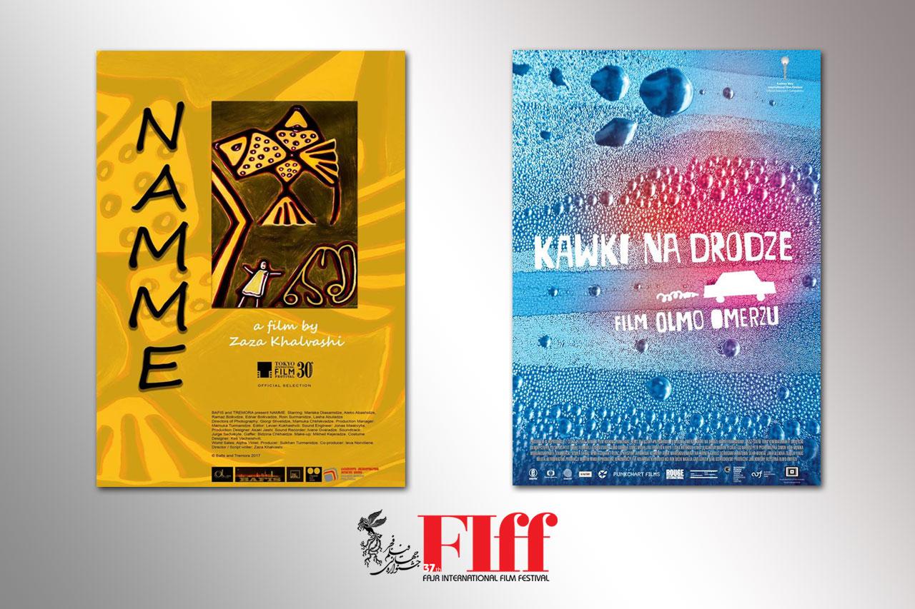 معرفی دو فیلم دیگر بخش «نمایشهای ویژه – بهترین کشورها» در جشنواره جهانی فیلم فجر