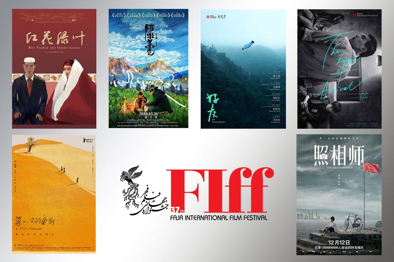 اعلام اسامی ۶ فیلمِ بخش «مروری بر آثار سینمای چین» در جشنواره جهانی فیلم فجر