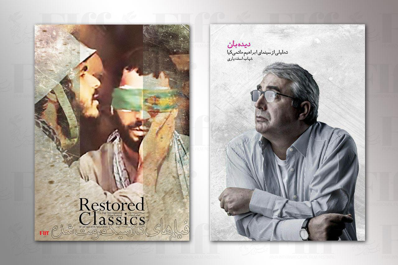 افتتاح سیوهفتمین جشنواره جهانی فیلم فجر با ادای احترام به سیلزدگان/ رونمایی از نسخه مرمتشده و کتاب فیلم «دیدهبان»