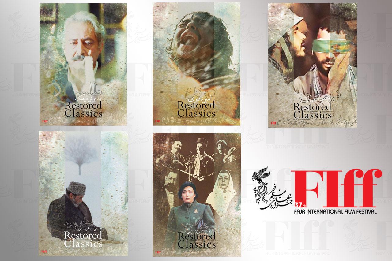 برنامه اکران فیلمهای کلاسیک مرمت شده در سیوهفتمین جشنواره جهانی فیلم فجر