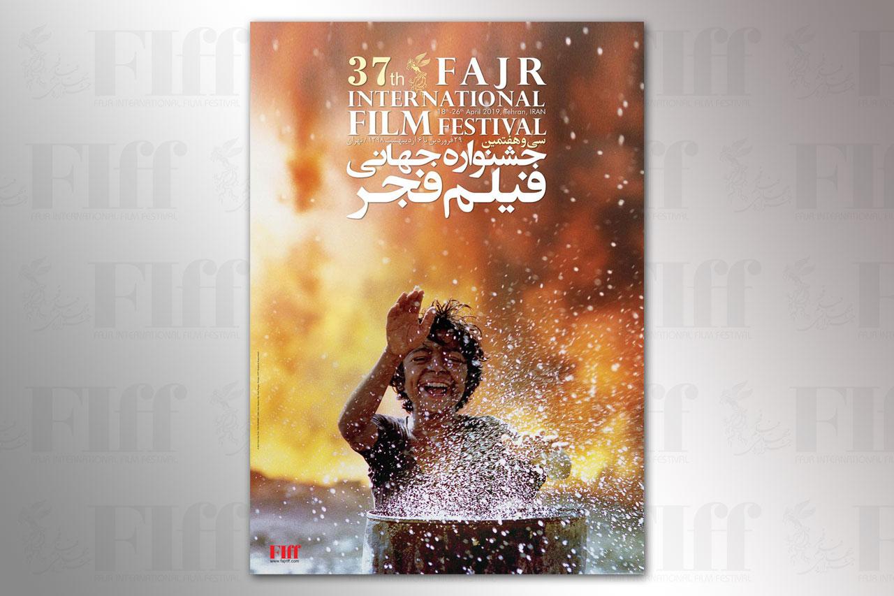 تغییر زمان و مکان پنل صلح سی و هفتمین جشنواره جهانی فیلم فجر