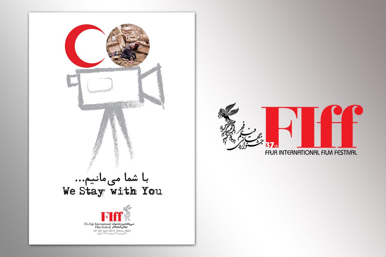 جشنواره جهانی فیلم فجر «سفیر مهربانی» هلال احمر شد/ اهدای عواید حاصل از فروش بلیت و محصولات فرهنگی به هموطنان سیلزده