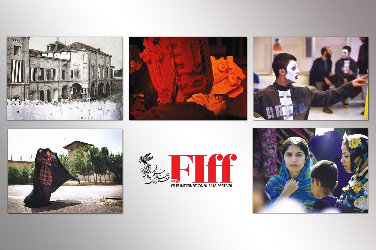 فیلمهای ایرانی بخش «مستند زیر ذرهبین» معرفی شدند