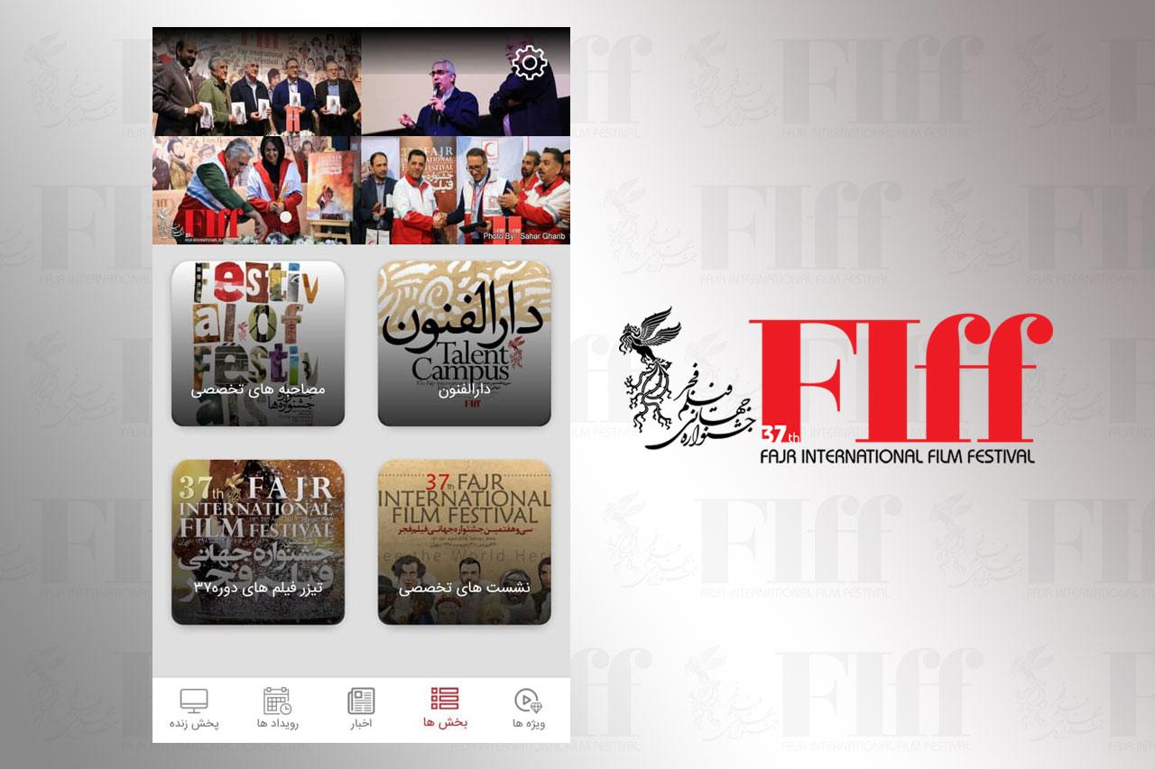 اپلیکیشن اختصاصی جشنواره جهانی فیلم فجر رونمایی شد