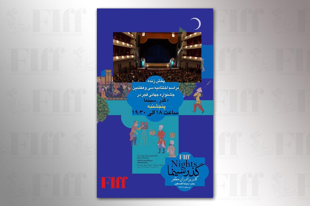 پخش زنده اختتامیه جشنواره جهانی فیلم فجر در «گذر سینما»