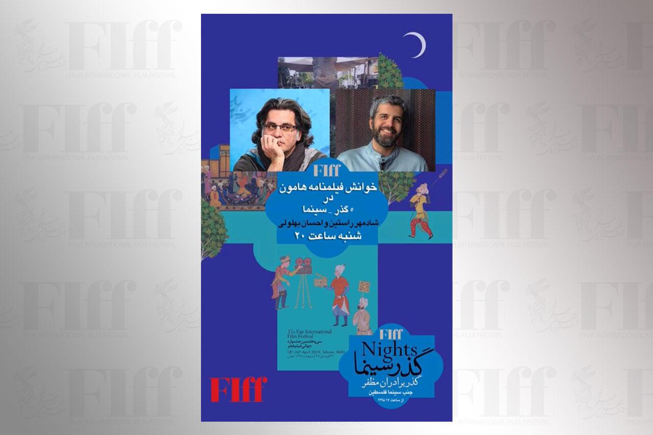 فیلمنامه «هامون» در گذر سینما خوانده میشود