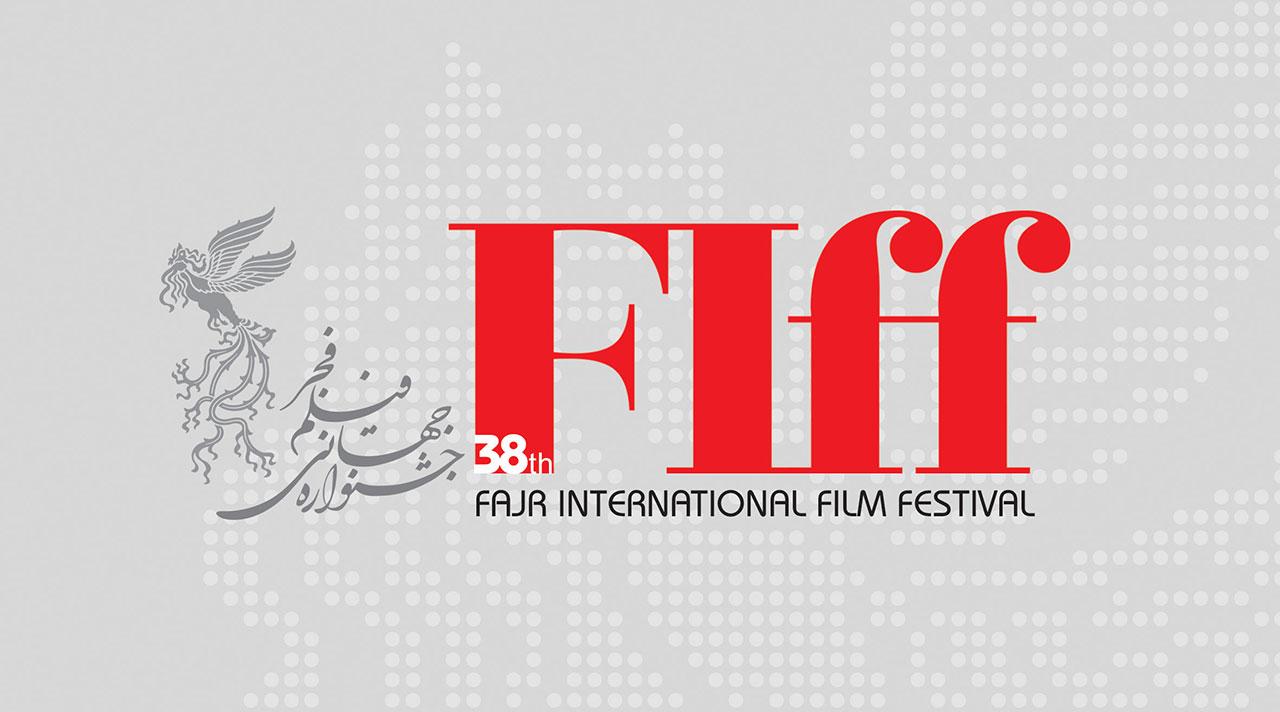 فراخوان «نمایشهای بازار» در سیوهشتمین جشنواره جهانی فیلم فجر اعلام شد