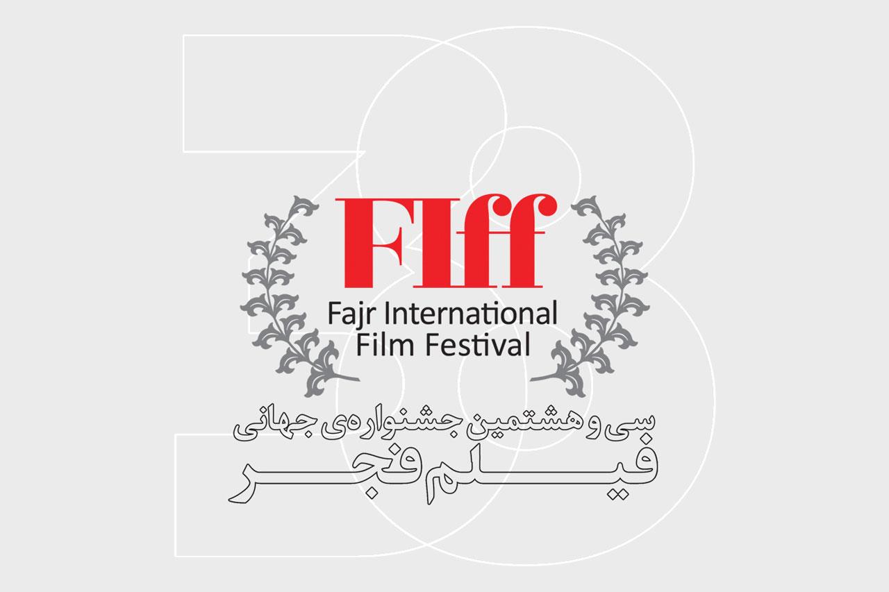 شرایط و مقررات عمومی بازار بینالمللی فیلم ایران ۲۰۲۰ اعلام شد