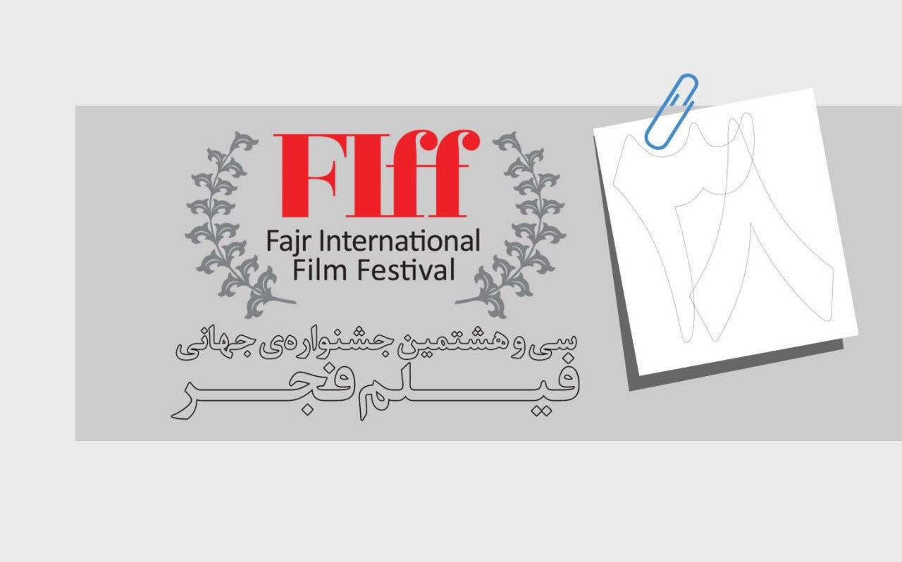 جشنواره جهانی فیلم فجر در تعطیلات پاسخگوی شماست/ شمارههای تماس