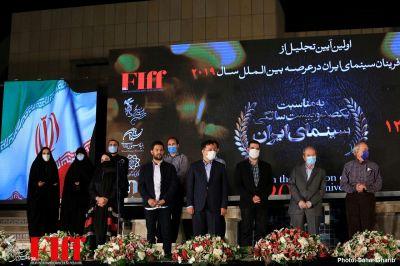 گزارش تصویری اولین آیین تجلیل از افتخارآفرینان سینمای ایران در عرصه بینالملل/ ۱