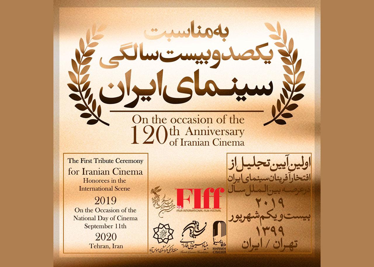 پخش زنده آیین تجلیل از افتخارآفرینان سینمای ایران از یوتیوب و آپارات