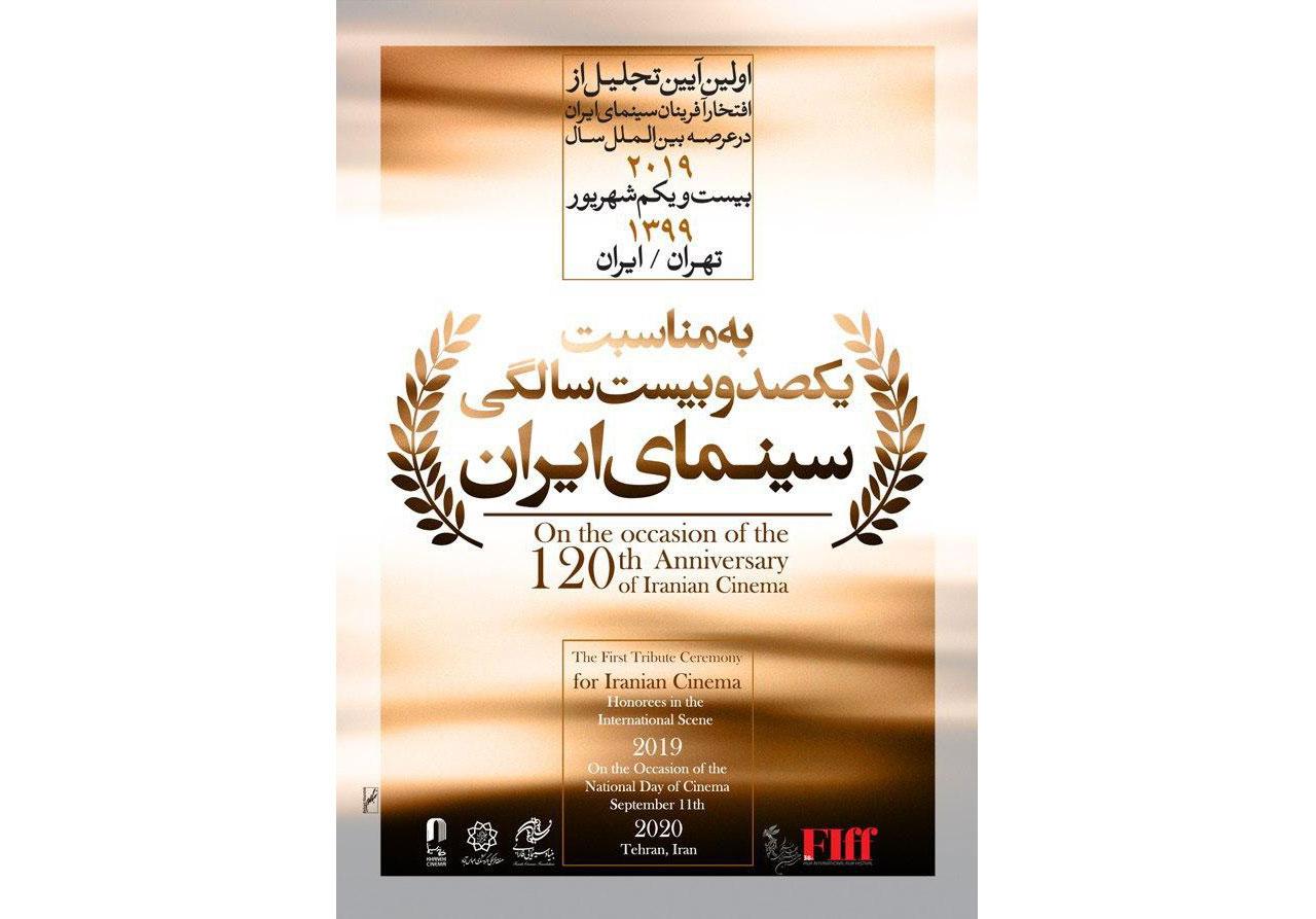 افتخارآفرینان سینمای ایران در عرصه بینالملل تجلیل میشوند/ جزییات برنامه