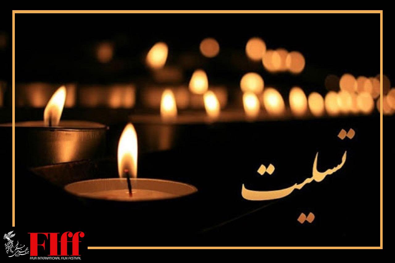 تسلیت جشنواره جهانی فیلم فجر در پی درگذشت پدر رئیس سازمان سینمایی