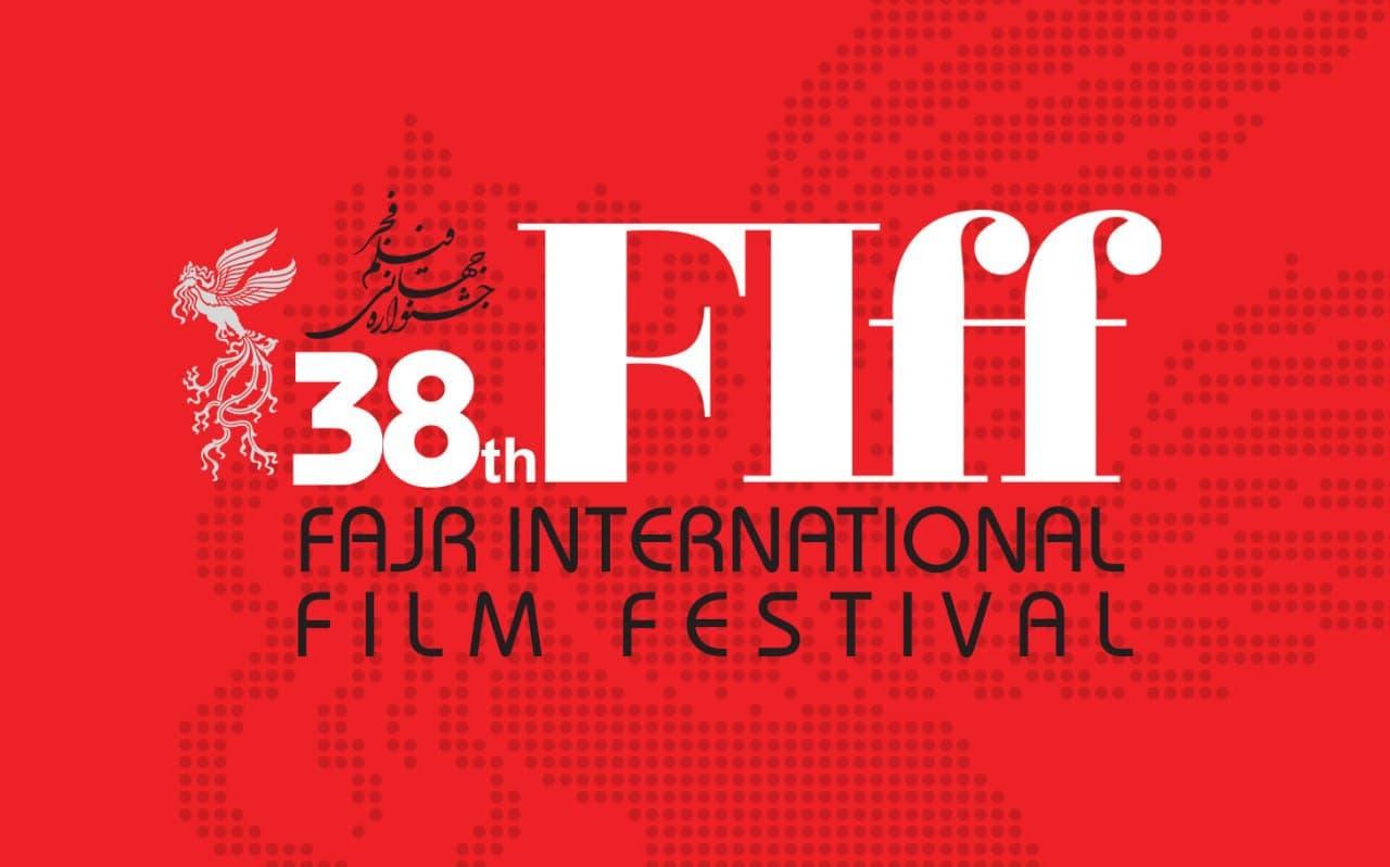 مهلت ثبتنام جشنواره جهانی فیلم فجر تمدید شد