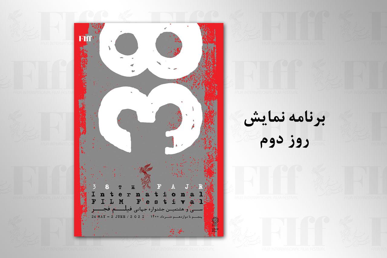 فیلمهای روز دوم سیوهشتمین جشنواره جهانی فیلم فجر
