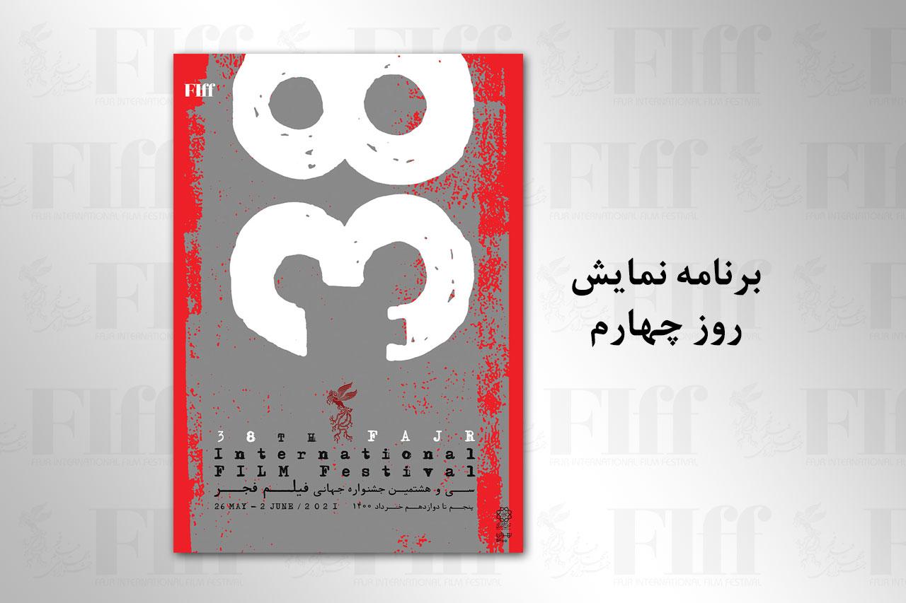فیلمهای روز چهارم سیوهشتمین جشنواره جهانی فیلم فجر