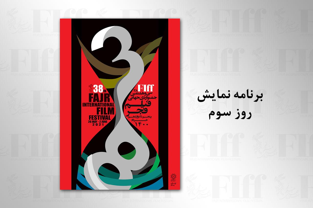 فیلمهای روز سوم سیوهشتمین جشنواره جهانی فیلم فجر