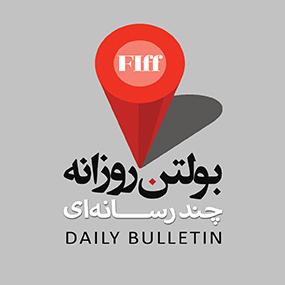 نشریه روزانه جشنواره