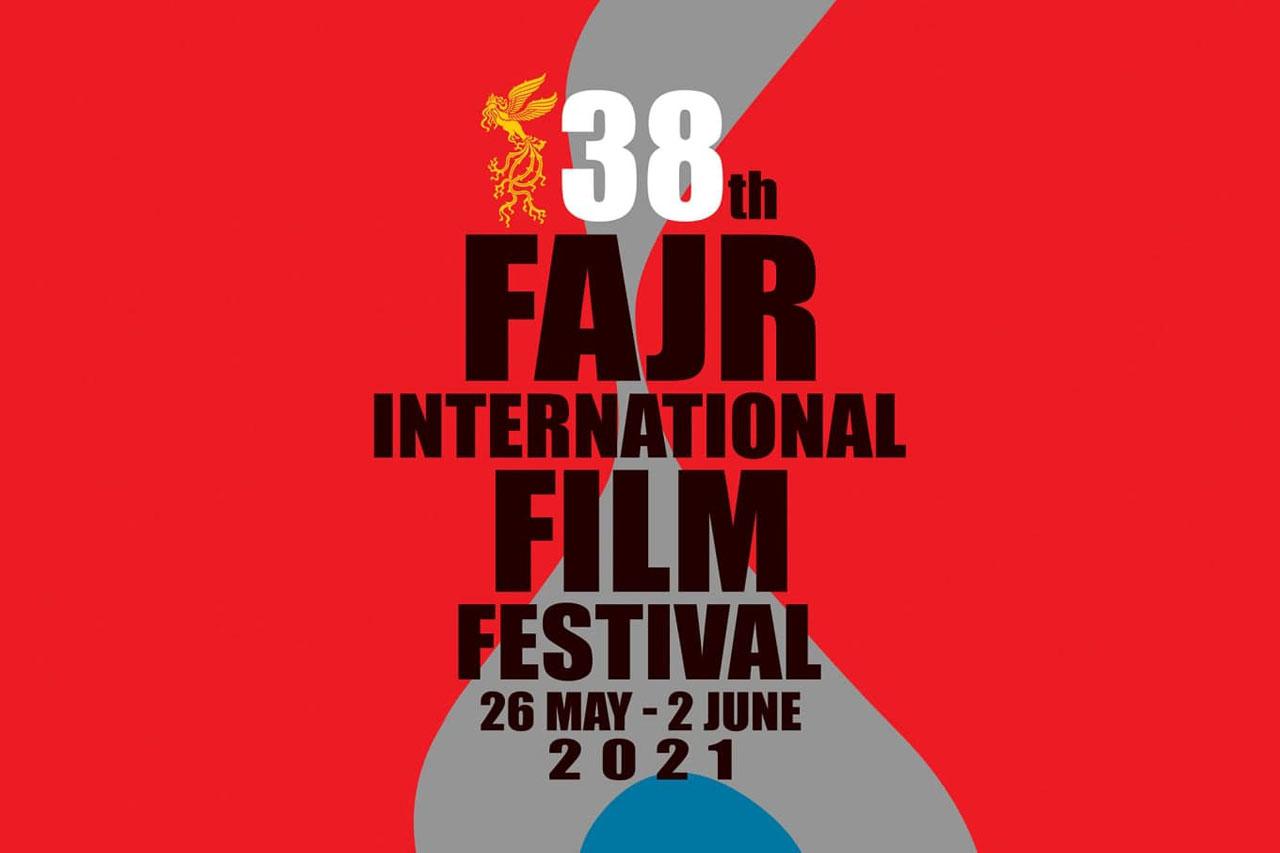 معرفی فیلمهای سیوهشتمین جشنواره جهانی فیلم فجر به تفکیک بخشها