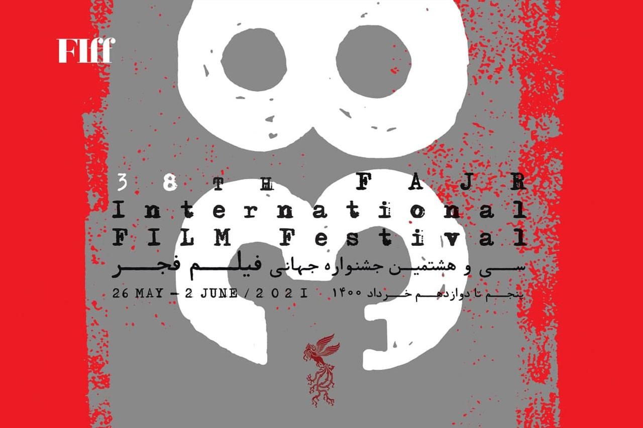 فیلمهای روز پنجم سیوهشتمین جشنواره جهانی فیلم فجر