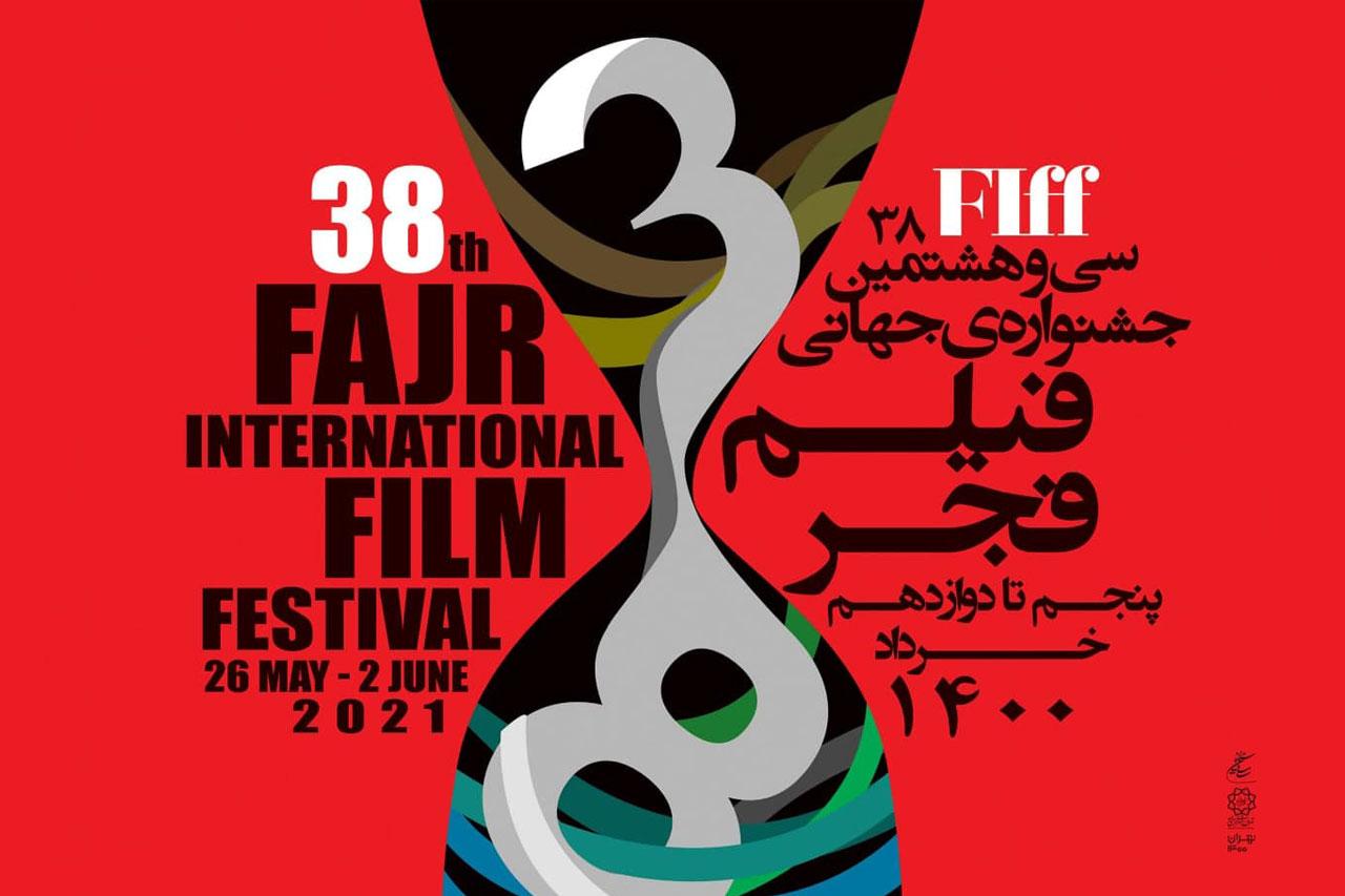 جشنواره جهانی فیلم فجر ثبت جهانی شد