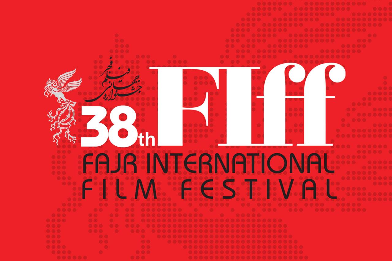 فیلمهای روز ششم سیوهشتمین جشنواره جهانی فیلم فجر
